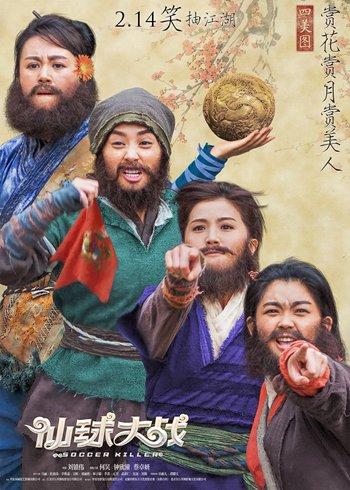"""《仙球大战》发恶搞海报 Twins反串胡子""""硬汉"""""""