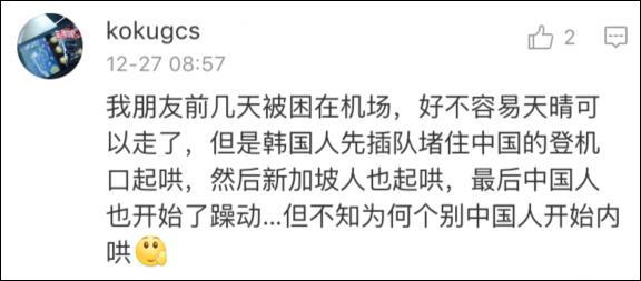 还有网友认为,中国游客行为确实不恰当,但日本机场和航空公司确实也应负有责任,一味指责游客,这并不公平。