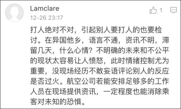"""中国游客""""大闹""""北海道机场? 亲历者讲述相关经历"""