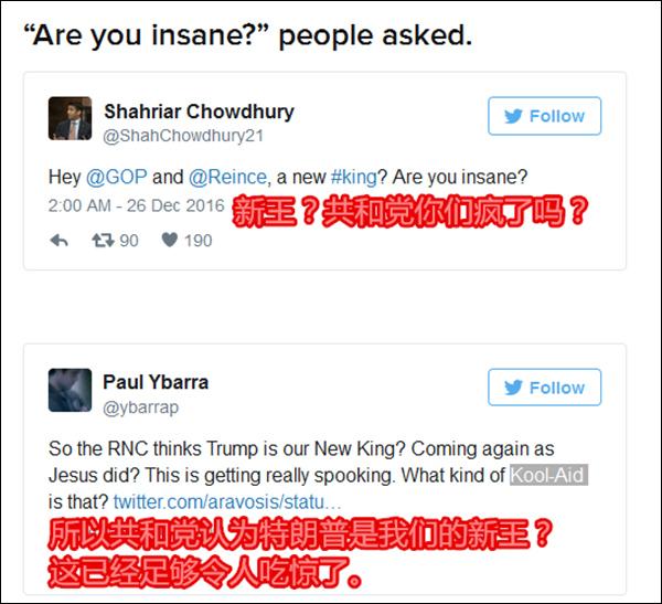 """就连前共和党总统竞选人卡西奇的策略师约翰・威弗尔也迅速在推特上留言道,""""尊敬的共和党全国委员会,我们并未迎来新王,你们的脑子到底出了什么问题?"""""""