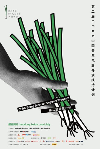 第二届青葱计划宣传海报
