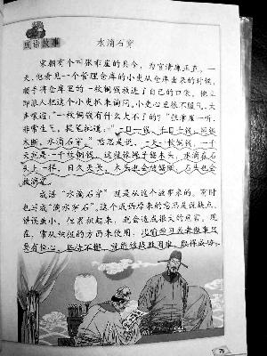 日前,北京二中亦庄学校五年级小学生张秋实写信给人民教育出版社,指出语文教科书上一幅关于宋朝知县的配图有误,知县着装应为青绿色而非紫色,图中官帽上下垂的帽翅也与历史不符(见右图)。就此,人教社课程教材研究所相关人员表示,目前暂未收到该信件,不过会就张同学反映的情况展开研判和探讨,如确实不妥将改进。文物专家在看图后称张同学所言有道理。