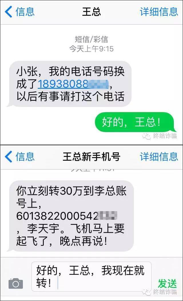 来源:终结诈骗微信公众号