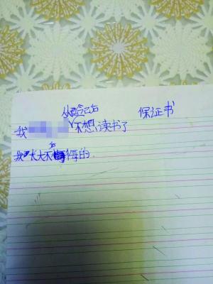 """小何写下""""不想读书,长大不后悔""""的保证书 家长供图"""