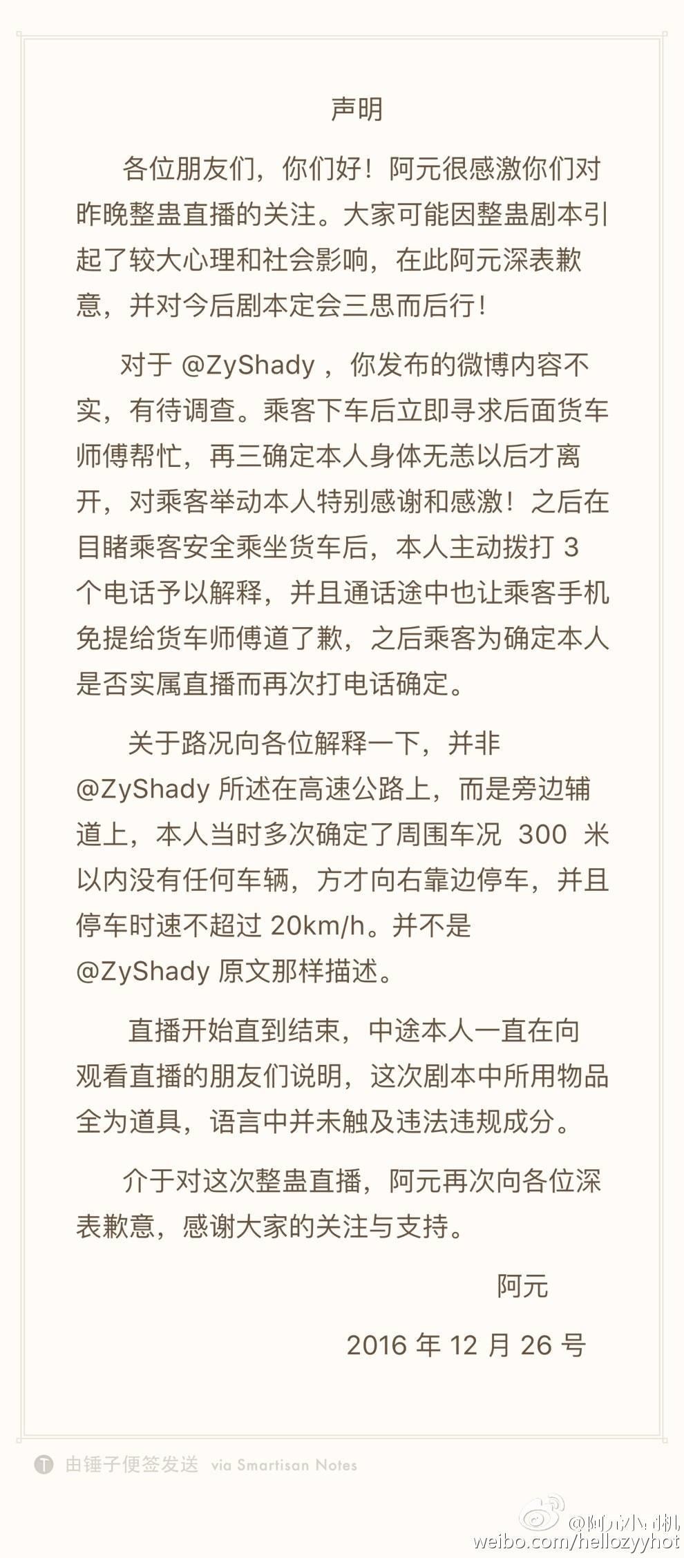 网名为@阿元小司机在其微博上发表的声明网名为@阿元小司机在其微博上发表的声明
