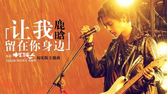 鹿晗演绎《摆渡人》主题曲《让我留在你身边》