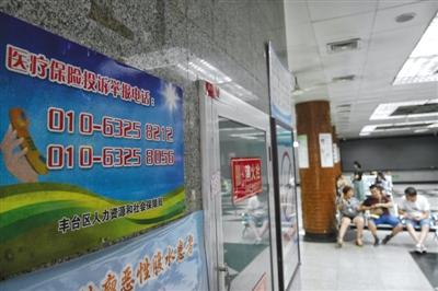 7月28日,东方医院,挂号大厅墙壁上贴有医保投诉举报电话。资料图片/新京报记者 王嘉宁 摄