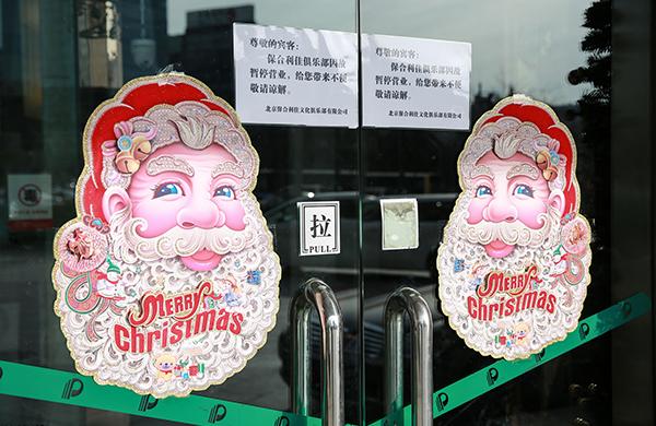 12月26日,北京,保合利佳俱乐部大门内上锁紧闭,门上张贴着停业通知。 东方IC 图