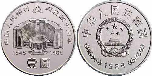 """(1988年发行的""""中国人民银行成立40周年""""纪念币)"""
