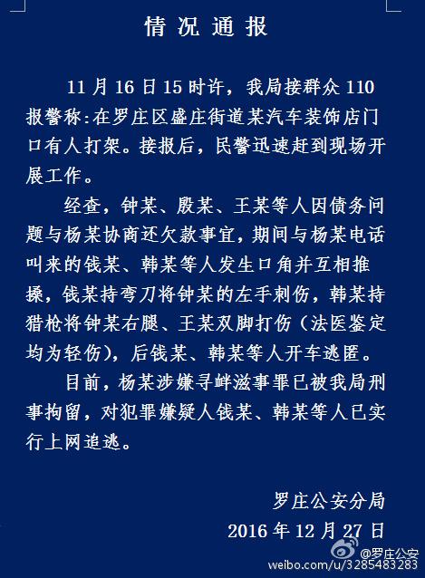 山东临沂罗庄公安分局发布警情通告。