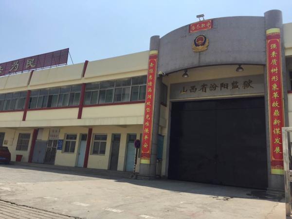 从2001年开始,张鸿一直在山西省汾阳监狱服刑,从未走出过这扇大门。澎湃新闻记者陈雷柱 图