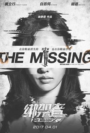 《绑架者》白百何个人概念海报