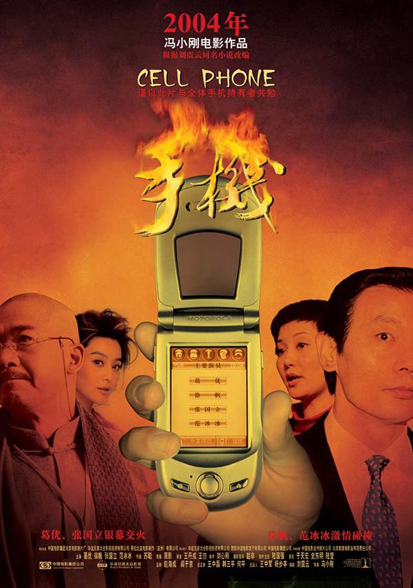 冯小刚的《手机》。