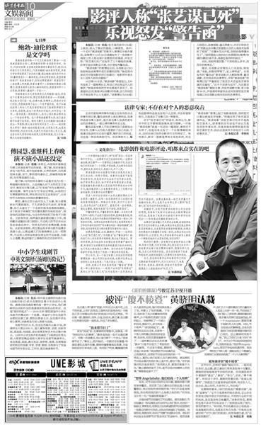 谁引发了信用危机 中国电影还是中国影评?