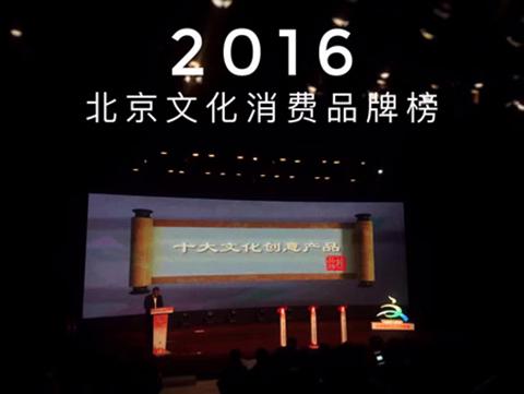 掌阅电子书阅读器入选2016年北京文化消费品牌