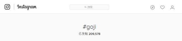 在外洋交际渠道Instagram上,搜刮#goji 论题,能够搜到超越20万条网友晒枸杞的帖子。