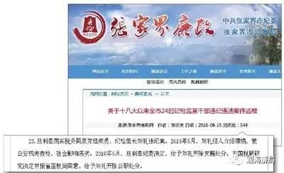 (张家界市纪委发布违法案件通报)