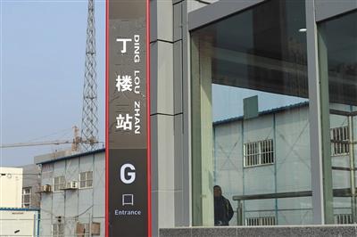 """村民自制""""丁楼站""""贴纸,依稀可见被覆盖的真站名""""河南工业大学站""""。受访者供图"""