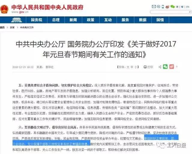日前,中共中央办公厅、国务院办公厅印发了《关于做好2017年元旦春节期间有关工作的通知》。