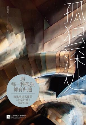 亚洲周刊2016年度小说:贾平凹吴亮张悦然郝景芳等入围
