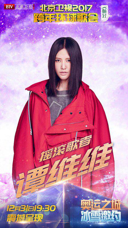 谭维维北京卫视跨年海报