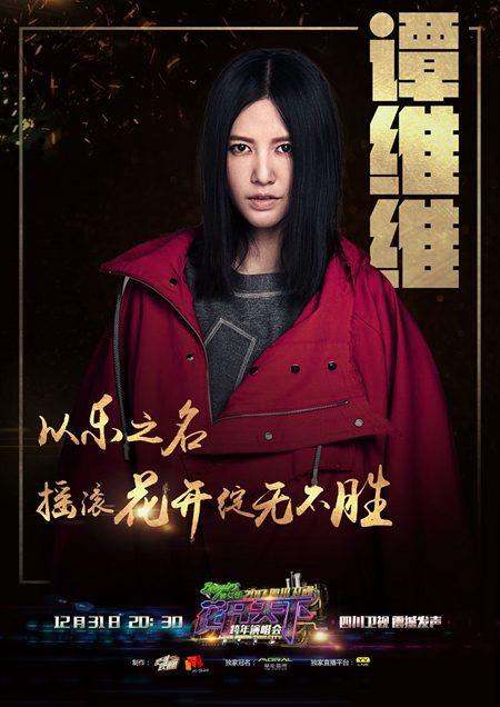 谭维维四川卫视跨年海报