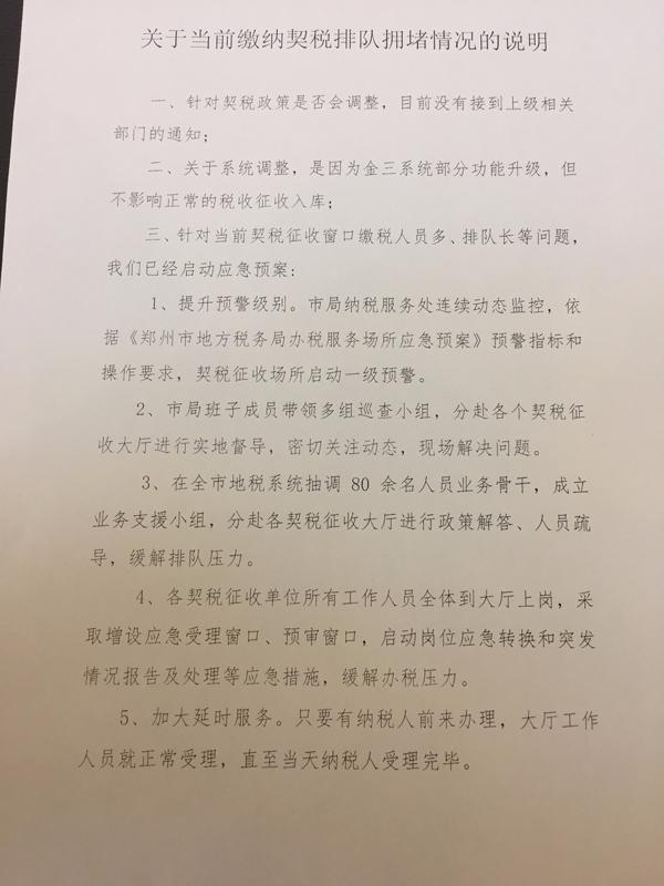 网传购房契税元旦后调整,郑州房管局大厅排起长队堪比春运