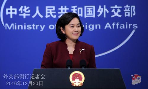 2016年12月30日外交部发言人华春莹主持例行记者会