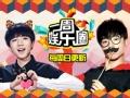 《一周娱乐圈片花》第82期 跨年大战SNH48兵分三路 王菲华晨宇热力开唱