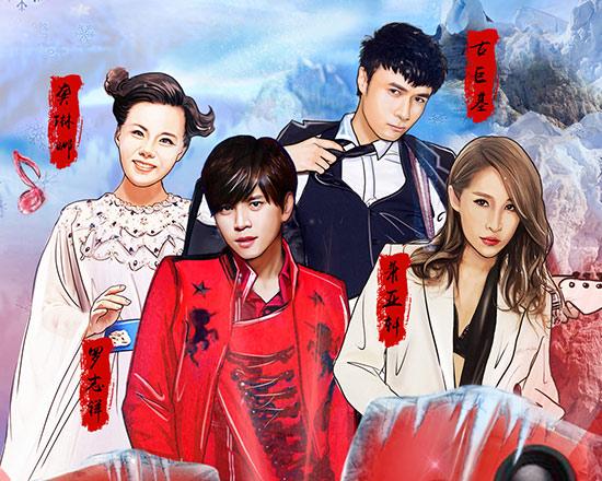 北京卫视2017跨年环球歌会众歌星实力献唱