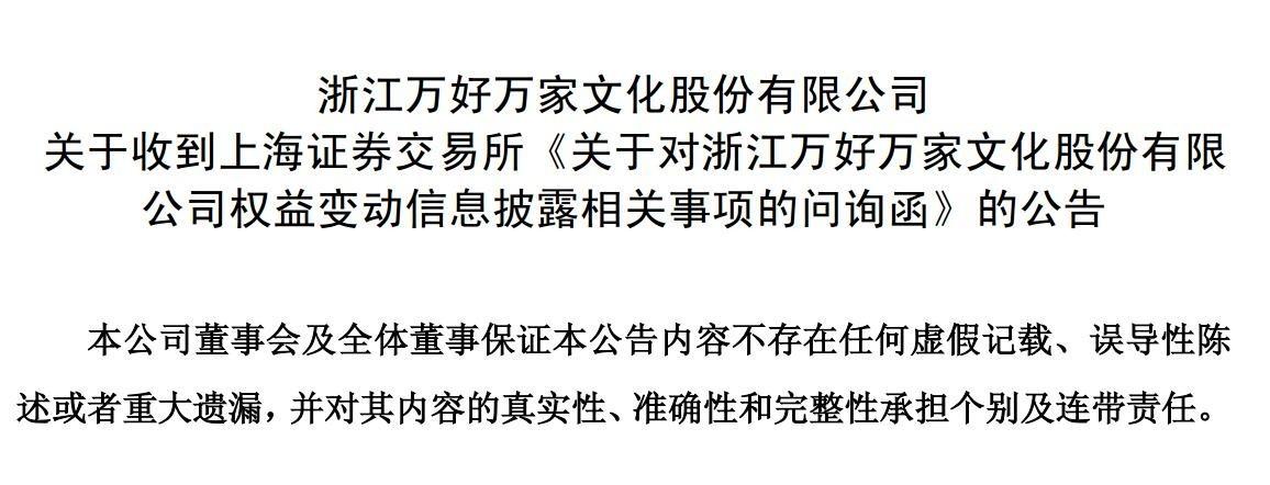 """根据上交所要求,龙薇传媒需在2017年1月5日前给予书面回复。看起来,娱乐圈""""股神""""赵薇的个人身家有望得到官方披露。"""