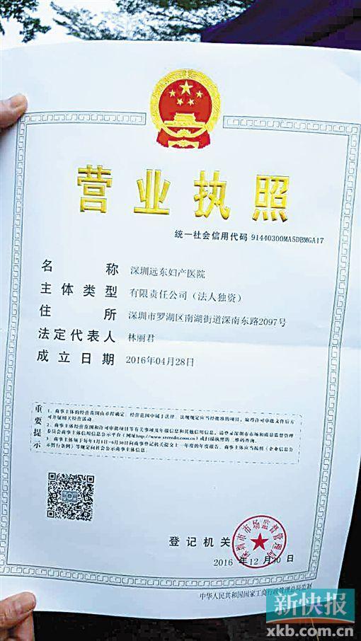 """2016年12月30日,深圳市市场监管委向深圳市远东妇产医院颁发了国内第一张""""同名""""营业执照。"""