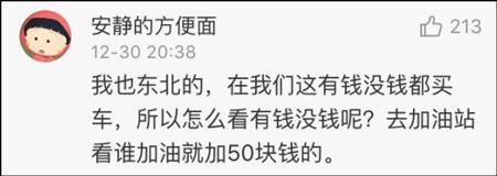 张译评价南北方暴发户的差异 网友:竟无法反驳