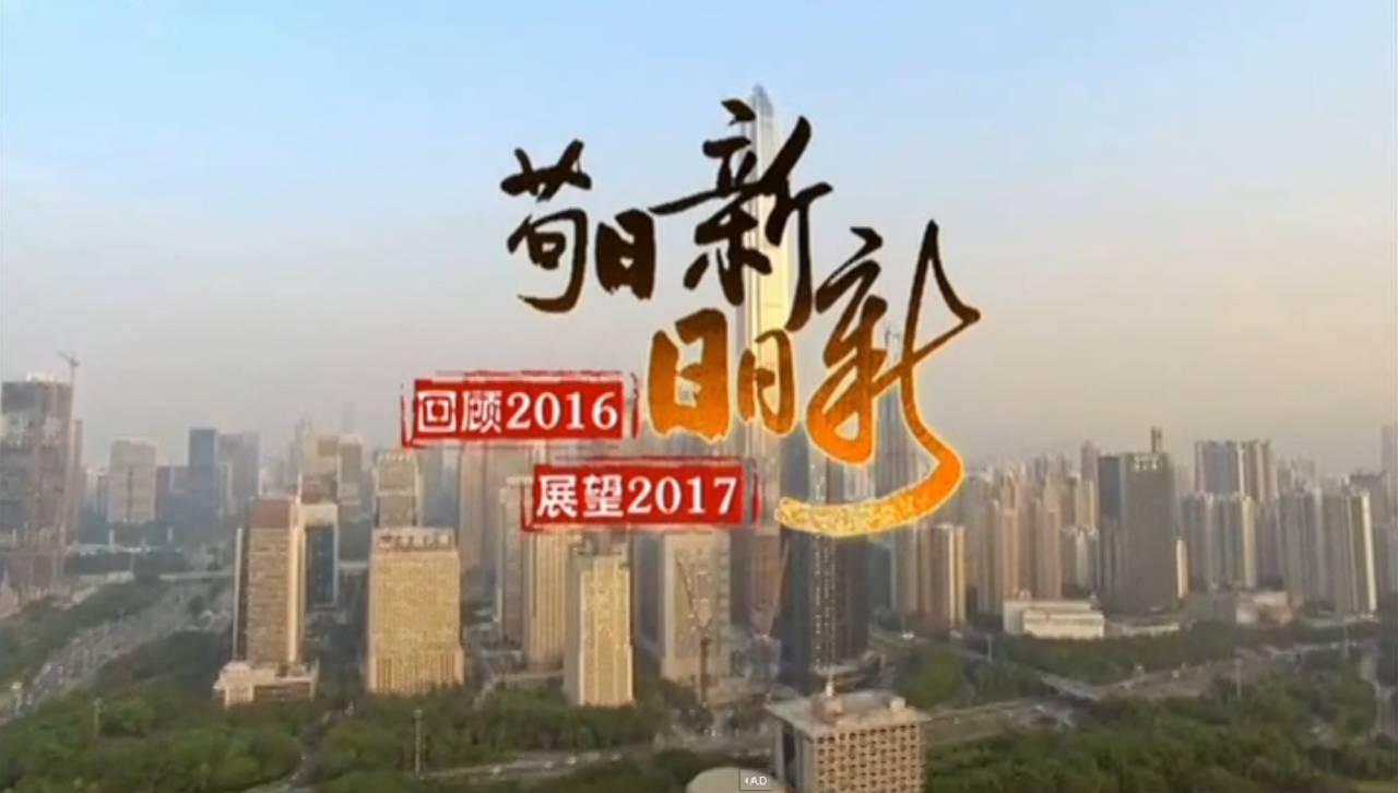 """2016年,全面深化改革进入了""""施工高峰期"""",全面深化改革的""""四梁八柱""""正在架起,多项改革取得实质性进展。央视特别节目《苟日新,日日新》今天播出第二集,重点梳理中国2016年在这些方面开创的改革新格局。"""