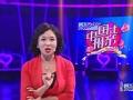 《东方卫视中国式相亲片花》第一期 红娘金星霸气开场 5位帅哥带爸妈欢乐相亲