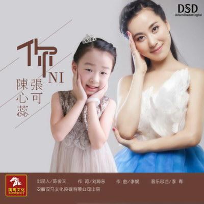 张可&陈心蕊新单《你》海报