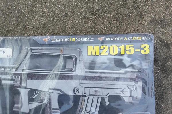 """新县法院网拍的部分玩具枪外包装上标有""""适合年龄18岁以上""""""""使用6mmBB弹""""""""请勿对准人或动物射击""""等字样。"""