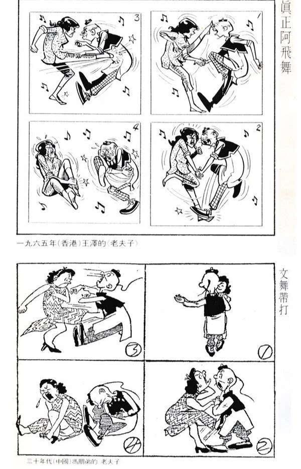 """1965年(香港)""""王泽""""的《老夫子》(上), 三十年代朋弟的《老夫子》(下)。"""