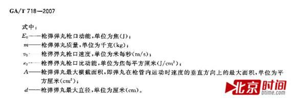在季峻、张晓军、李松的论文《钢珠气枪及其发射弹丸的检验和鉴定》中,将1.8J/cm²临界值的计算过程进行了阐述。