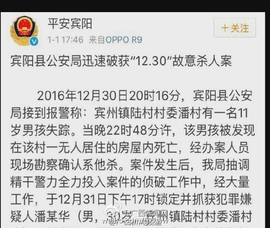 广西一11岁男孩惨遭绑架撕票 凶手为同村乡民