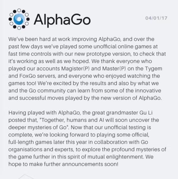 AlphaGo声明:我只是最新测试版。