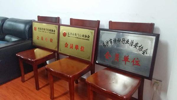 典当行挂了三个会员单元标识。