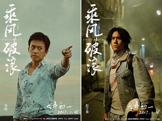 邓超彭于晏以戏中角色的造型出现