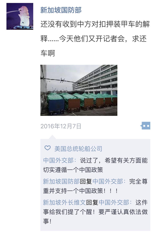 新加坡坦克车在香港被扣 交际部:你坏了端正啊