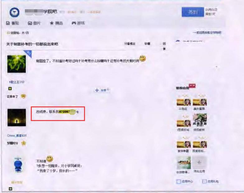 四川学霸黑客:曾获大奖 篡改成绩牟利获刑5年