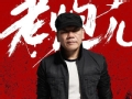 《围炉音乐会第一季片花》预告 音乐武侠赵传强势来袭 专心唱歌的老炮儿