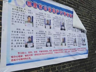 """贵州凯里市公安局粘贴在公开场合的守自然人""""暴光榜""""。收集截图"""