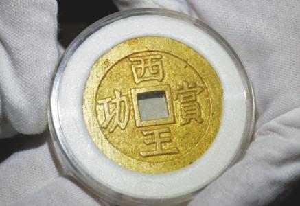 西王赏功金币