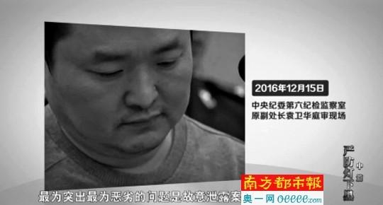 中纪委第六纪检监察室原副处长袁卫华讲述自己如何用工作机密做交易走向腐败。 视频截图