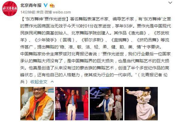 """驰名跳舞扮演艺术家、编导艺术家,有""""东方舞神""""之誉的贾作光因病治疗无效于昨天(1月6日)10时01分在京去世,享年93岁。贾作光是国产业代民族官方舞的奠定开创人、北京跳舞学院创立人。其着作《渔光曲》、《苏武牧羊》、《少年骑手》(国魂)、《鄂尔多斯》、《盅碗舞》、《挤奶员舞》等传播甚广,提出跳舞的""""稳、准、敏、洁、轻、柔、健、韵、美、情""""十字要诀。"""